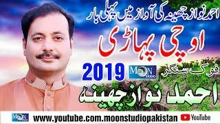 Uchi Pahari - Ahmad Nawaz Cheena 2019 - Moon Studio Pakistan 2019