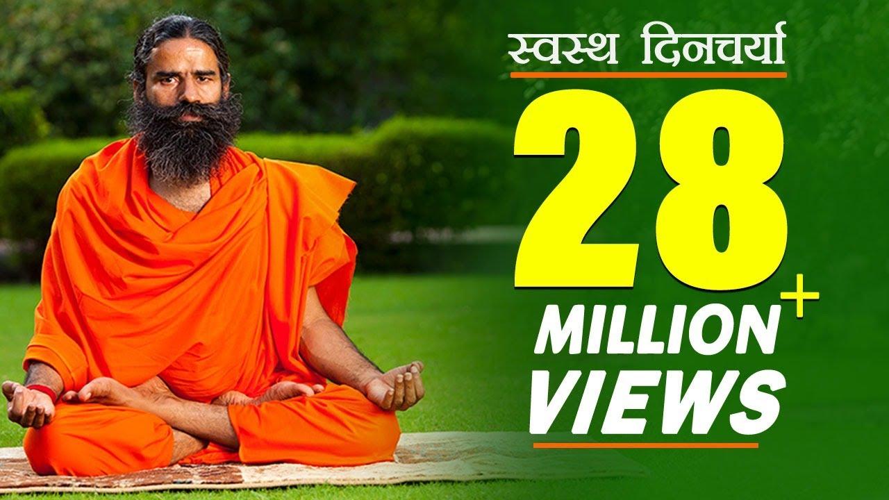 स्वस्थ रहने के लिए दिनचर्या (Daily Routine)   Swami Ramdev