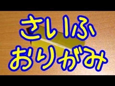 簡単 折り紙:折り紙 財布 作り方-youtube.com