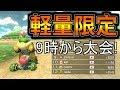 【元ランカー】2日トップランカーの対戦日記#305【マリオカート8DX】