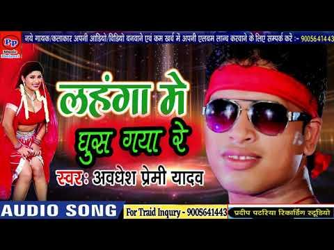 bhojpuri-video-new-2019-awadhesh-premi-new-song-2019,-awdhesh-premi-ke-new-bhojpuri-video-2019#1