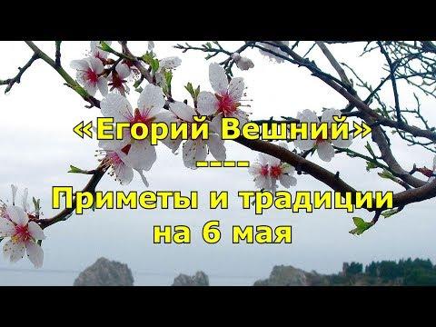 Народный праздник «Егорий Вешний». Приметы и традиции на 6 мая.