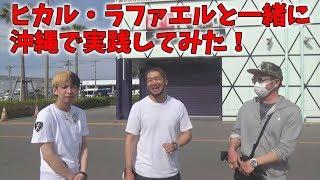 ヒカル・ラファエルと沖縄でスロ&パチ実践!【トリプルクラウン・天龍】