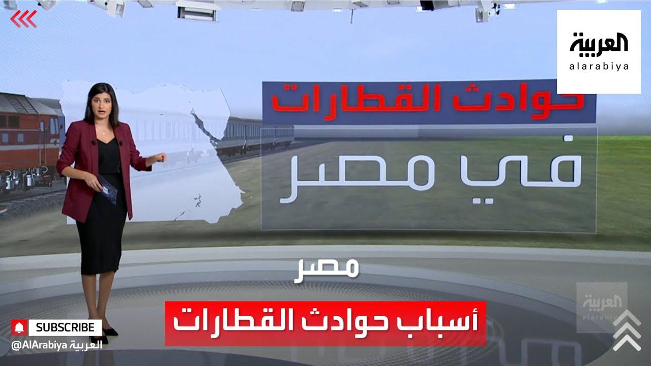 لهذا السبب تتكرر حوادث القطارات بمصر في الفترة الأخيرة  - نشر قبل 5 ساعة