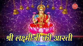 Akshaya Tritiya / अक्षय तृतीया 2018 Special Shri Laxmi Ji Aarti || POPULAR LAXMI BHAJAN -Laxmi Puja