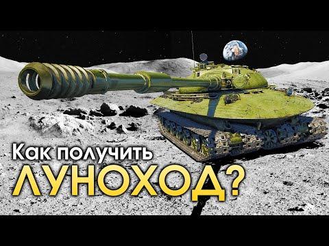 Как получить ЛУНОХОД? / War Thunder