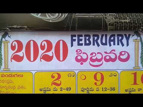 2020 february telugu calendar panchangam important days and festivals
