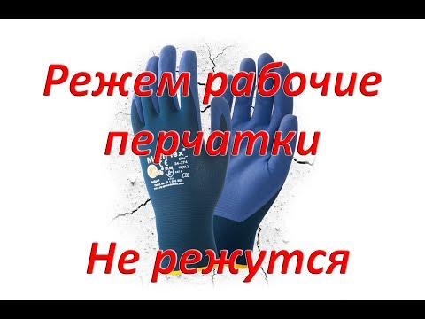Жесть!!! Режим руки!! Тестируем на порез рабочие перчатки Ardon