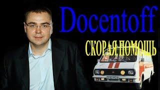 Docentoff - Скорая помощь (Docentoff HD)(DOCENTOFF - СКОРАЯ ПОМОЩЬ Доктор, помогите, умираю Не кричите, мы же не в лесу Я уж три часа вас дожидаюсь Ну, дожда..., 2015-04-05T08:27:21.000Z)