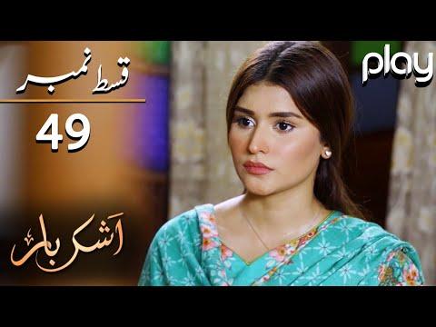 Ashkbar - Episode 49 | Play Tv Dramas | Humaira Bano, Dania Anwar, Momina | JA1O | Pakistani Drama