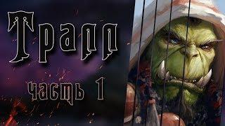Тралл - История Великого Вождя Орков. Часть 1