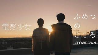 Gambar cover 【MAD】ふめつのこころ(SLOWDOWN) × 電影少女
