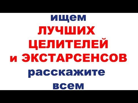Ирина  мая 2017 года. «Сам себе Целитель