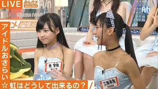 Abema TV 『こちらみんカメ編集部』 □放送日:7月16日(土) □キャスト...