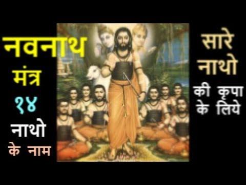 Navnath Powerful Mantra (Improvised) - नवनाथ मंत्र (शक्तिशाली)