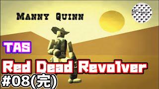 [TAS]RED DEAD REVOLVER Part08(完)