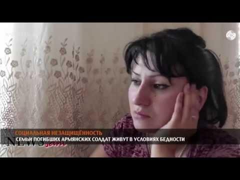 Семьи армянских солдат брошены на произвол судьбы. Нарушение прав граждан