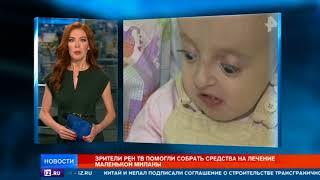 Зрители РЕН ТВ помогли собрать средства на лечение маленькой Миланы