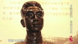 [中华优秀传统文化]在隐忍中前行  CCTV中文国际