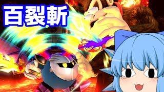 【ゆっくり実況】美しき剣技 チルノメタナイトの逆襲Part2(スマブラWiiUオンライン)