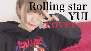 Gambar cover Rolling star/YUI 【cover】
