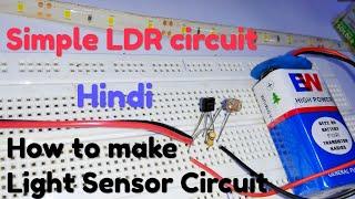 How to make Darkness Sensor Circuit| Light Sensor Circuit| Simple LDR Circuit -by Manmohan Pal