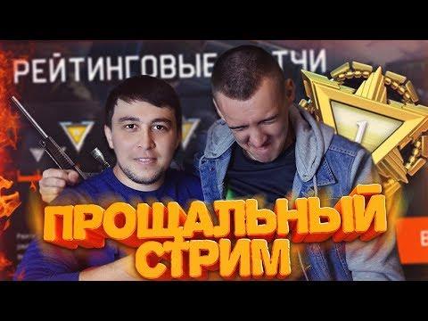 ПРОЩАЛЬНЫЙ СТРИМ! - ИГРАЕМ В WARFACE и КАЧАЕМ 1 ЛИГУ! thumbnail