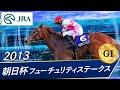 2013 朝日杯フューチュリティS