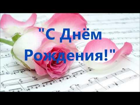 """Текст песни"""" С днём Рождения!"""" от Элеоноры Дядюры/VIA-Летта(Виолетта Дядюра)"""