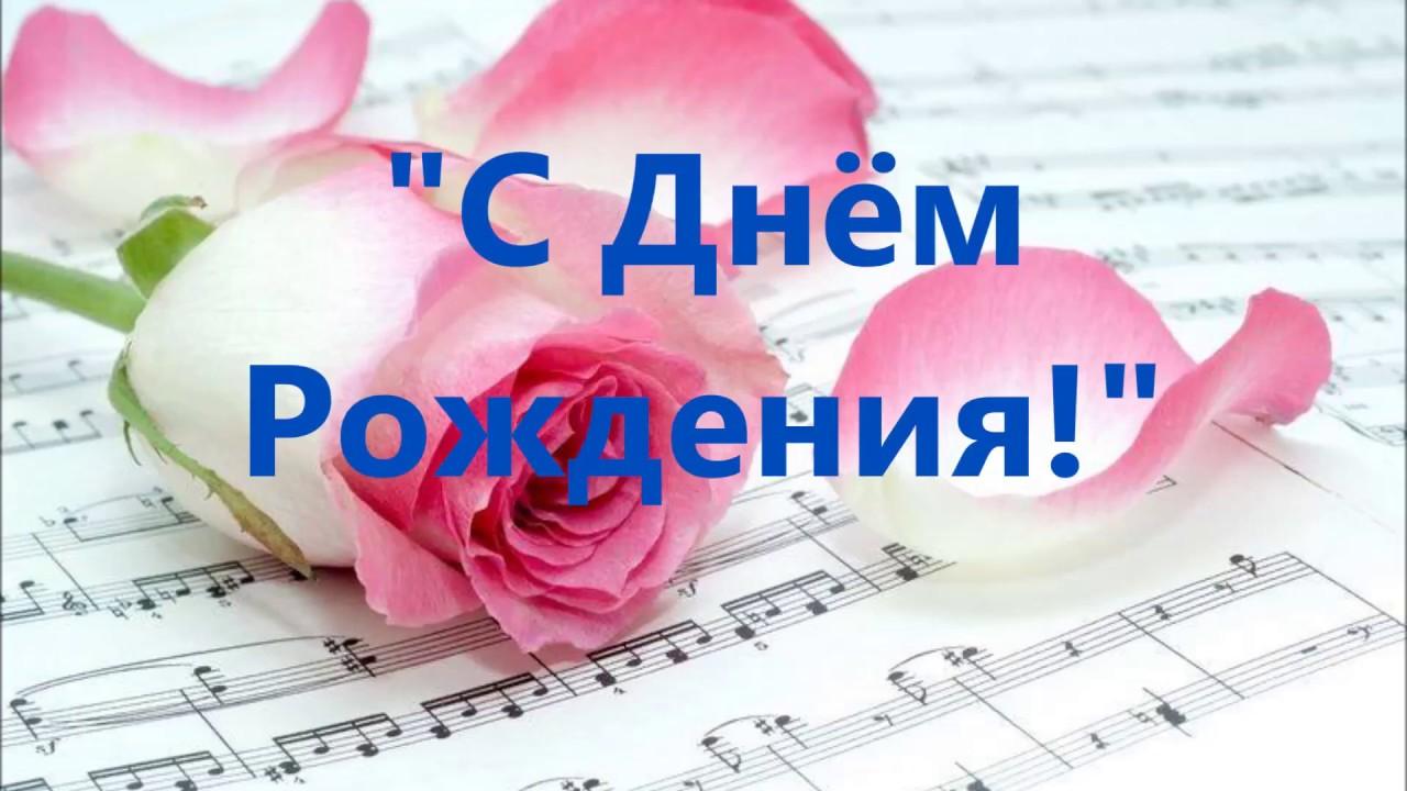Музыкальные поздравления с днем рождения 84