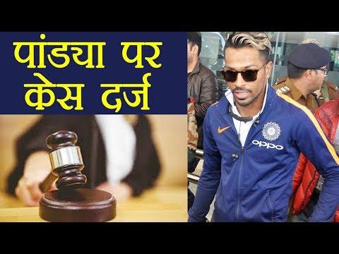 Hardik Pandya in BIG TROUBLE, booked for Ambedkar tweet | वनइंडिया हिंदी