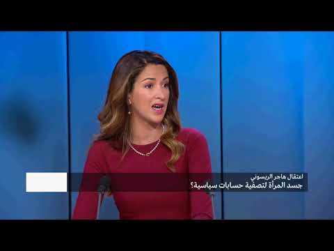 !زينب الغزوي في قضية الريسوني: أجهضت وأقمت علاقات خارج الزواج في الـمغرب، اعتقلوني  - 17:55-2019 / 10 / 10
