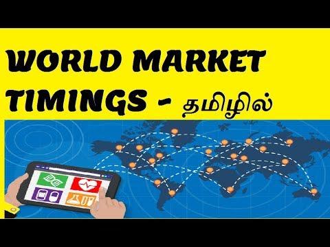 World Market Timings - Tamil