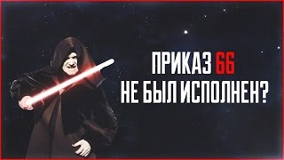 Если бы приказ 66 провалился?   Star Wars: Теории