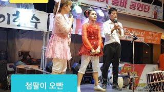 점팔이 품바 9월 16일밤 돌아온 민들레와 함께 공주백제 문화제축제