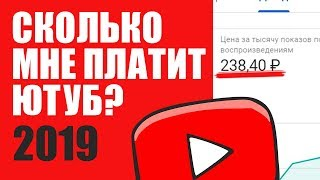 Сколько платит Ютуб за 1000 просмотров в 2019?? Канал с 1000 подписчиков. Заработок без вложений.