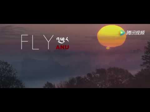 2017 TibetanSong ANU - FLY འཕུར