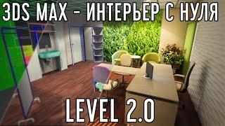 3DS Max Интерьер с нуля - Level 2.0 - Онлайн курс