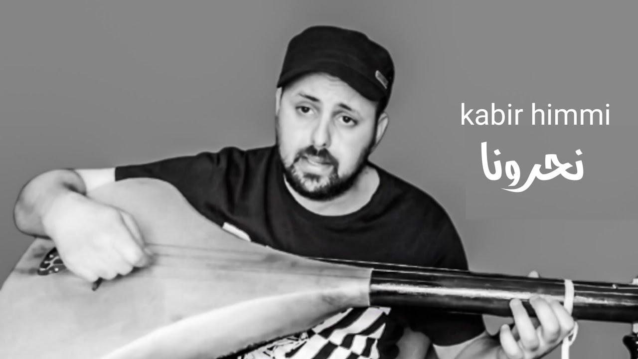 Download kabir himmi / نحرونا