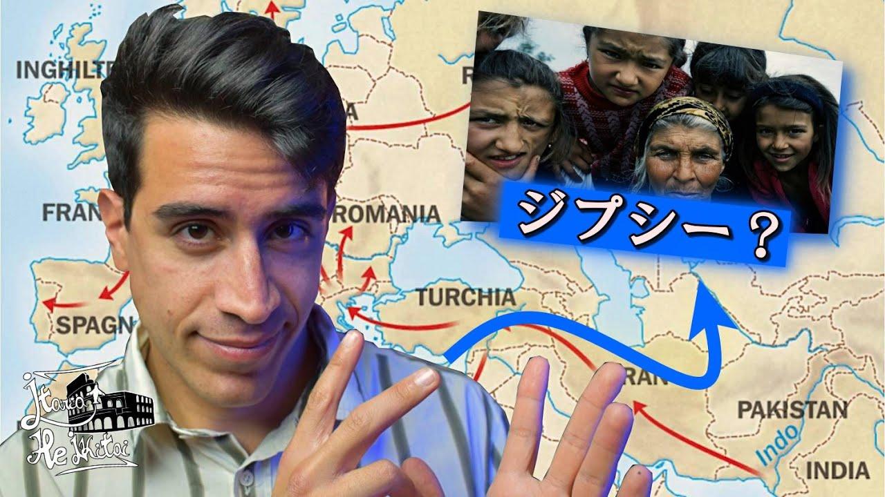皆に嫌われているジプシー!でも、ジプシーって誰?10分で分かるロマ達の残酷な歴史と文化!💃【イタリアの社会問題】