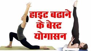 हाइट बढाने के बेस्ट योगासन | Grow Height By Yoga Exercise | Desi ilaj