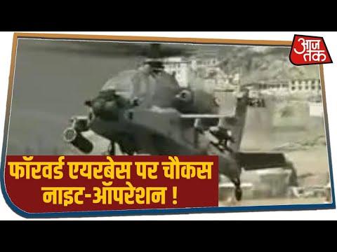 India China Faceoff | चीन को मुंहतोड़ जवाब देने को तैयार वायुसेना, AajTak के कैमरे में कैद तस्वीरें