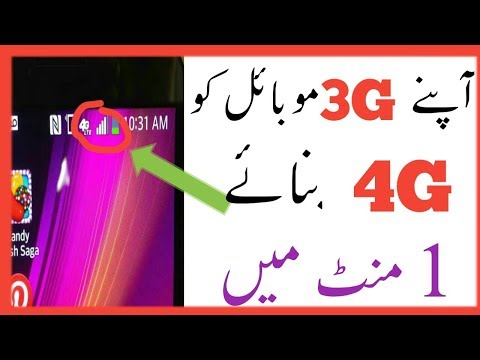 How To Convert 3G Mobile To 4G Mobile Very Esay Urdu Hindi