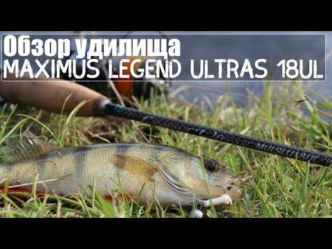 Обзор удилища Maximus Legend Ultras 18UL