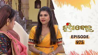 Nua Bohu | Full Ep 975 | 26 th Nov 2020 | Odia Serial - TarangTV