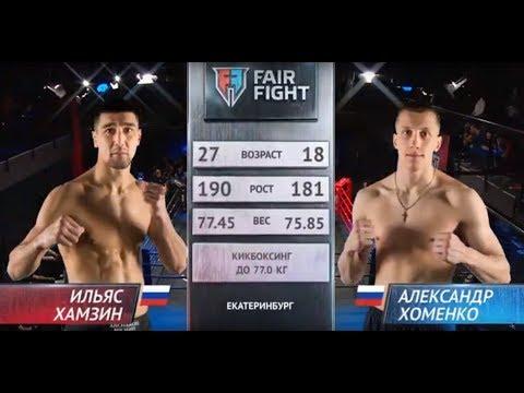 Ильяс Хамзин Vs Александр Хоменко | Турнир  Fair Fight VIII | Полный бой