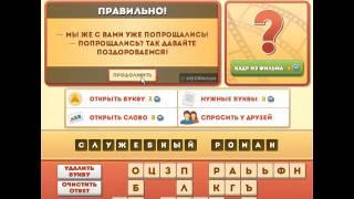 ОТВЕТЫ игра ФРАЗЫ ИЗ ФИЛЬМОВ 146, 147, 148, 149, 150 уровень. Одноклассники.