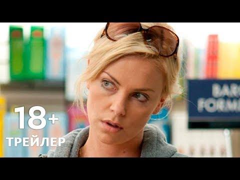 Талли — русский трейлер фильма 2018 TrailerOk