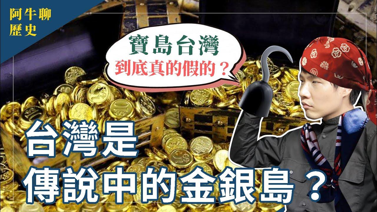 台灣是東亞的金銀島?台灣真的有寶藏存在嗎? 阿牛聊歷史 EP.6 #311