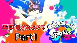【閃乱カグラ】エロスティックスプラトゥーン!【Part1】